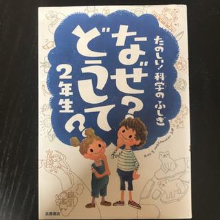 2年生、児童書2冊セットで!