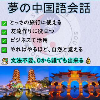 7/1 から☆再スタート☆ 直ぐに使える! 文法不要の中国語会話