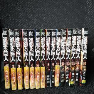 只今取引中 【進撃の巨人】コミック15冊セット