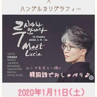 韓国語でフリートーク会♪(少人数制)
