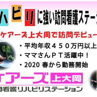 【訪問看護@理学療法士(PT)募集!】【年収450万円以上も可能...
