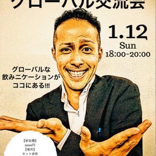 🌍オモロ⤴︎⤴︎⤴︎グローバル交流会🌍 1月12日(日)18:0...
