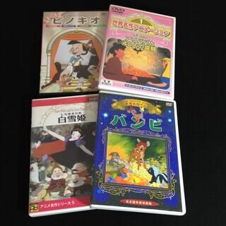 ★お子様DVD★アリババと40人の盗賊★ピノキオ★バンビ★白雪姫★