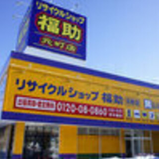 札幌 東区 福助元町店です 家具、家電の買取中!冷蔵庫、洗濯機、...
