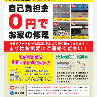 火災保険修理専門、千葉県優良店、塗装リフォーム会社
