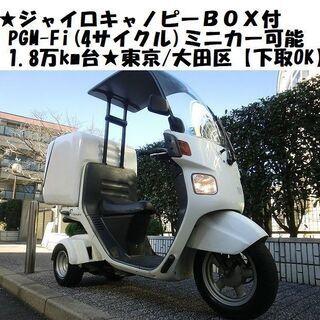 ★BOX付ジャイロキャノピーTA03(4サイクル)PGM-…