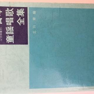 日本童謡唱歌全集 3,000円