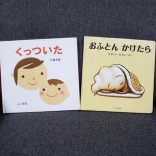【お譲り先決定!】絵本2冊(条件付き無料)