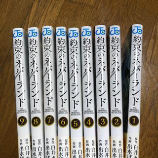★漫画★約束のネバーランド★1〜9巻★