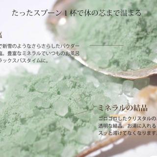 ●購入価格880円 3回分 シーボディ 入浴剤 発汗 雪塩 沖縄...
