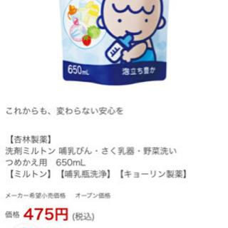 ミルトン洗剤 650ml / 空ボトル