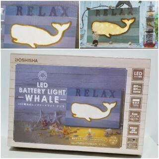 ドウシシャ製 インテリアLEDライト『クジラ』