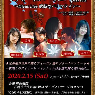 レディーズハーモニーpart.4 ~Divas Live 歌姫の...