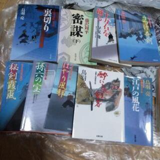 鳥羽亮 作品など時代小説本12冊