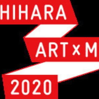 房総里山芸術祭「いちはらアートミックス2020」