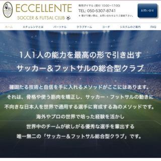 サッカー、フットサルのコーチアシスタント(業務委託契約)