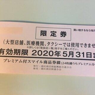 東京都港区 スマイル商品券(期限2020/5/31)500円×2...