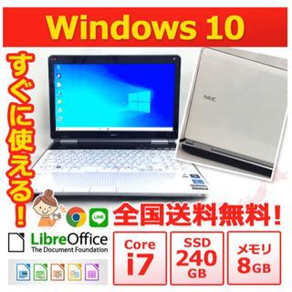 高スペック!NEC ノートPC Win10 Core i7 8G...