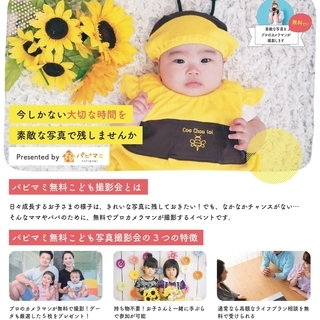 【参加費無料】1/15(水)パピマミ無料こども撮影会 @中平井コ...