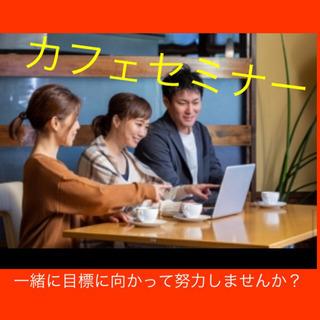 【ゼロから月10万円】を稼ぎ、副業を本業にして脱サラするセミナー...