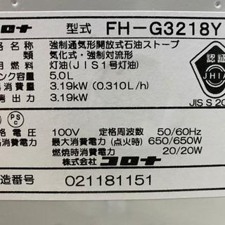 18年製 コロナ 石油ファンヒーター FH-G3218Y - 売ります・あげます