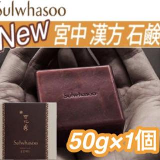 雪花秀ソルファス 宮中石鹸 50g×1個 韓国コスメ #漢方
