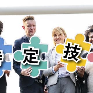 外国人人材の雇用・活用セミナー
