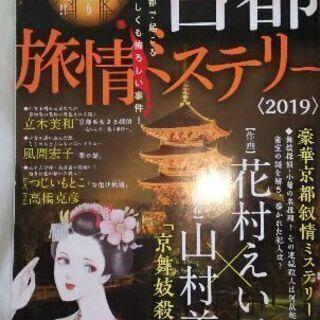 レディスコミック雑誌 旅情ミステリー