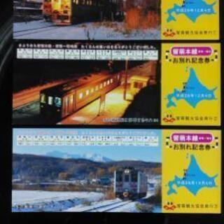 JR北海道鉄道留萌本線 お別れ記念券