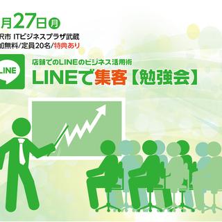 LINEで集客【勉強会】金沢市