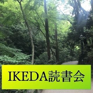 IKEDA読書会『課題本:最高の戦略教科書 孫子』~時代に合う戦...