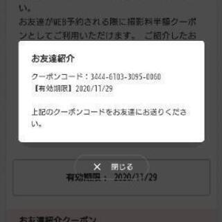 スタジオアリス 撮影料半額クーポン ※新規限定