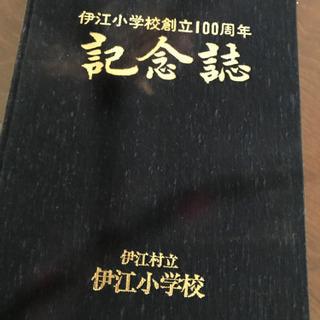 伊江小学校100年記念誌