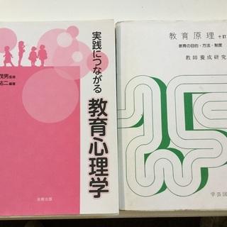 教育心理学の本