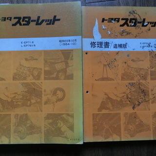 EP-71スターレット 整備解説書と追補版(1986/1)当時物 2冊