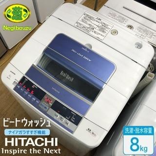 美品【 HITACHI 】日立 ビートウォッシ 洗濯8.0㎏ ...