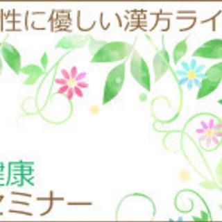 2/5 春の身体作り ~春に向かって体調を整える温活養生~
