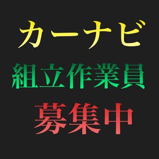 【No98】カーナビ組立!日払い・週払いOK!【n】
