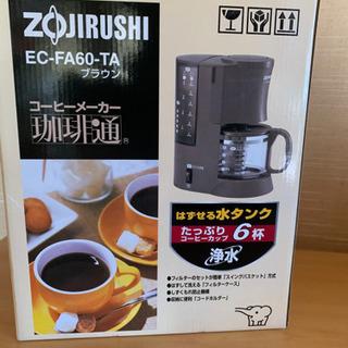 未使用 象印コーヒーメーカー