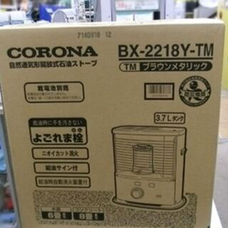 新品未開封!!  乾電池式 コロナ 石油ストーブ BX-2218...