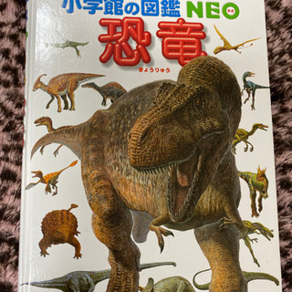 📓恐竜 小学館の図鑑NEO11📓 (児童書)