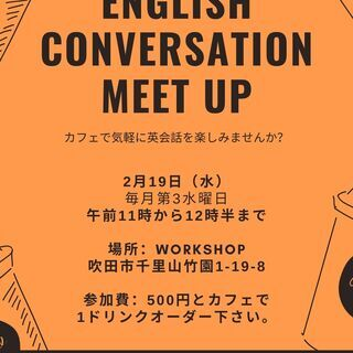 2/19(水)☆英会話カフェ☆English Conversat...