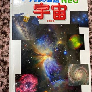 📓宇宙 小学館の図鑑NEO 9📓 (児童書)