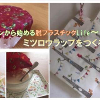 ひだまりの家『〜キッチンから始める脱プラスチックLife〜蜜蝋...