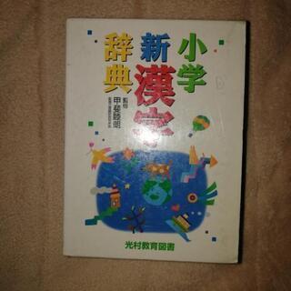 小学 新漢字辞典