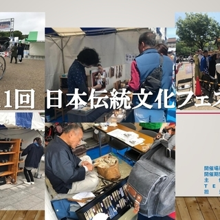 【東京都台東区】「第11回 日本伝統文化フェスタ」飲食・物販・体...