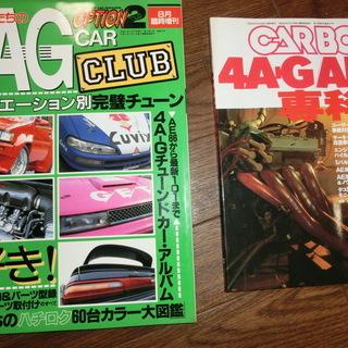 CARBOYの臨時増刊号 4AG-AE86専科とOPTION24...