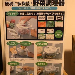 野菜調理器(新品、未使用)