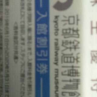 京都鉄道博物館半額券