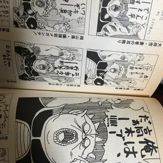 ジャンプ放送局 5冊セット